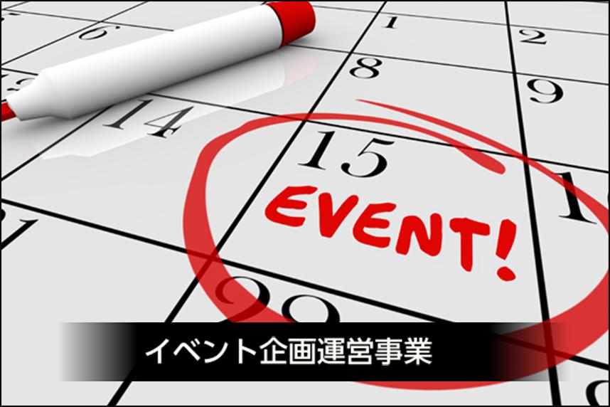 イベント企画運営事業