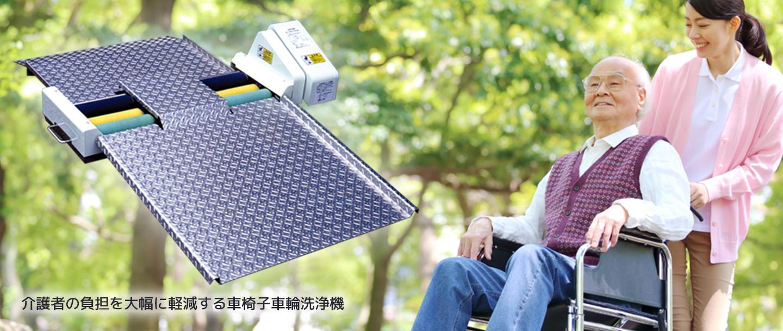 介護者の負担を大幅に軽減する車椅子車輪洗浄機